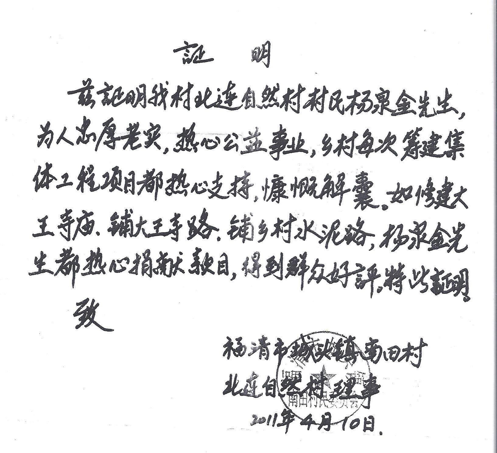 Yang Feng